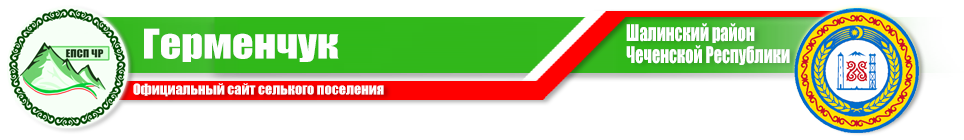 Администрация Герменчукского сельского поселения